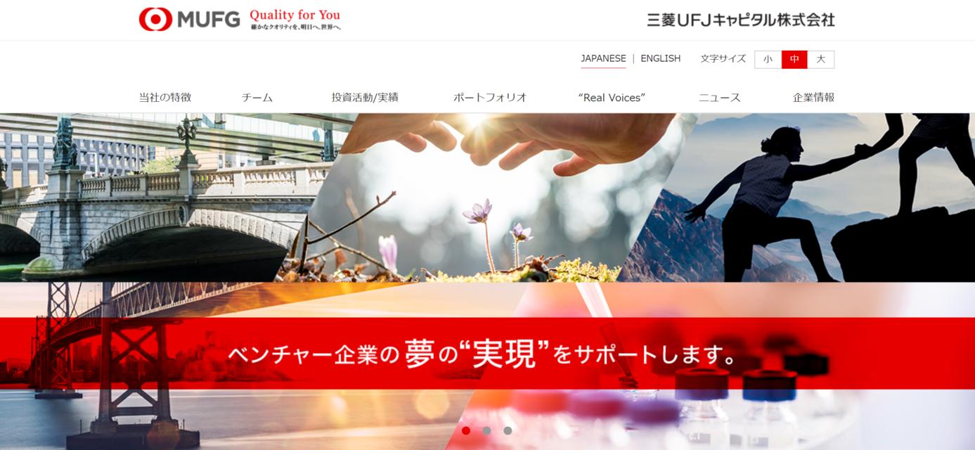 三菱UFJキャピタルの特徴・投資先実績・投資判断のフローを徹底解説